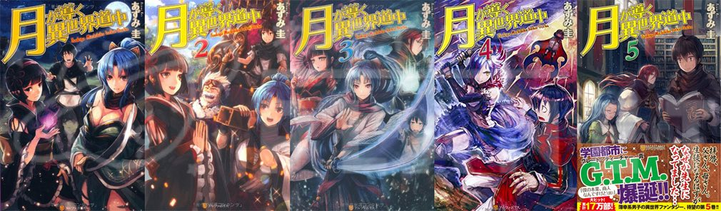 月が導く異世界道 PC コミック版1~5巻