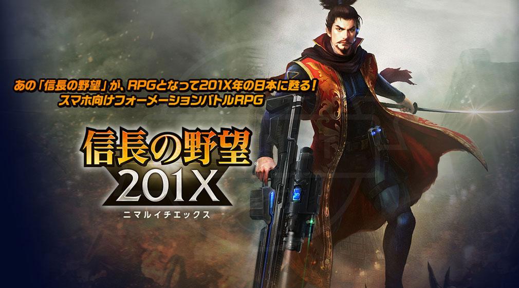 信長の野望 201X スマホ版ゲームイメージ