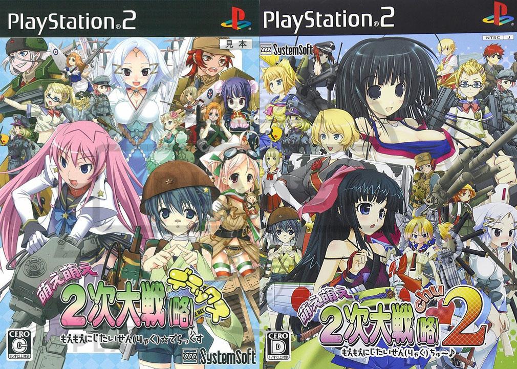 『萌え萌え2次大戦(略)』シリーズ PS2版パッケージ