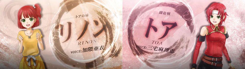 月が導く異世界道  PC キャラクター【リノン、トア】