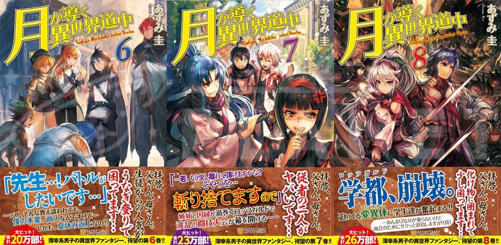 月が導く異世界道 PC コミック版6~8巻