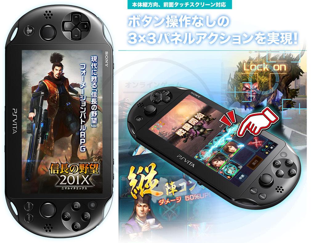 信長の野望 201X Playstation Vita版ゲームイメージ