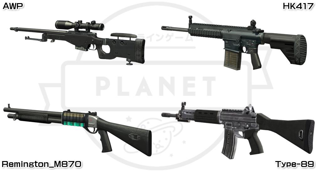 スペシャルフォース2(SPECIAL FORCE2) sf2 銃器