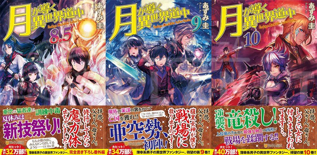 月が導く異世界道 PC コミック版8.5~10巻
