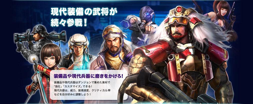 信長の野望 201X 現代武器を持つ戦国武将