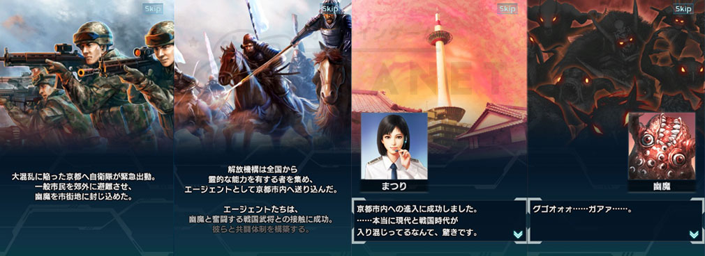 信長の野望 201X 世界観
