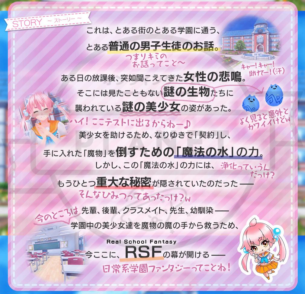 ヌレスケパラダイス(ヌレパラ)PC ストーリー