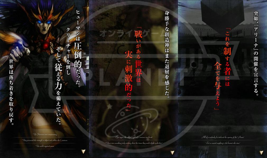 ライバルアリーナVS PCブラウザ版 物語