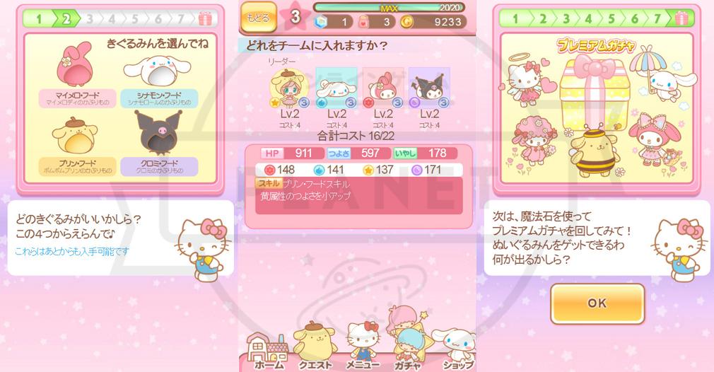 サンリオキャラクターズ☆きぐるみ天国 きぐるみんについて