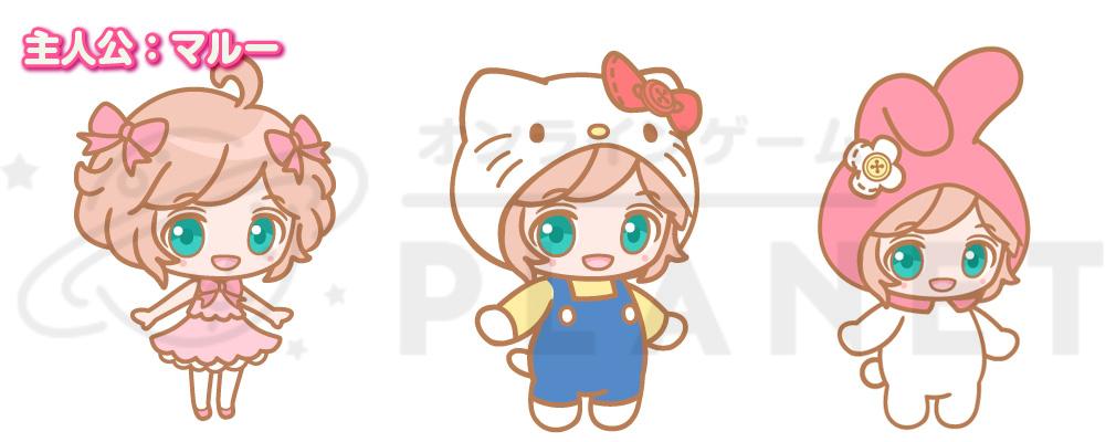 サンリオキャラクターズ☆きぐるみ天国 主人公マルー