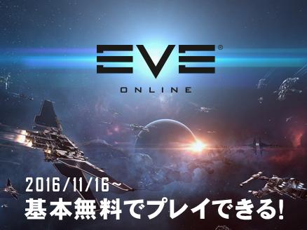 EVE Online(イヴ オンライン) サムネイル
