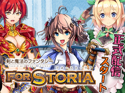 ForStoria(フォーストーリア) サムネイル