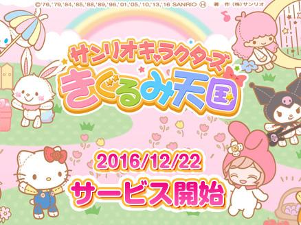 サンリオキャラクターズ☆きぐるみ天国 サムネイル