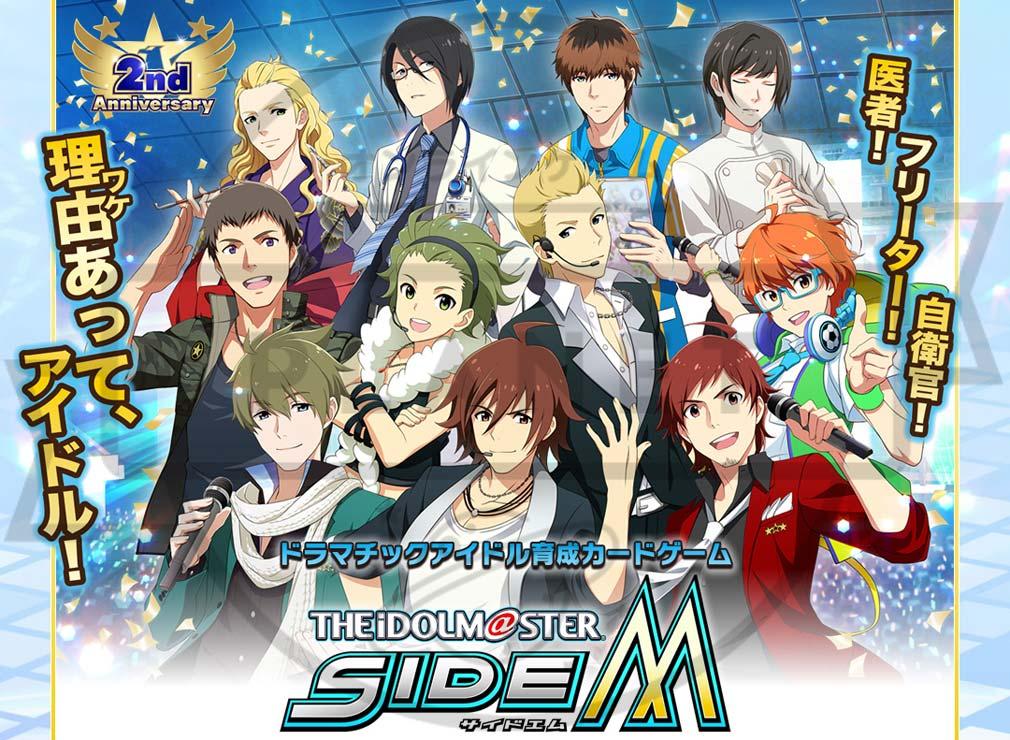 アイドルマスター SideM PC メインビジュアル