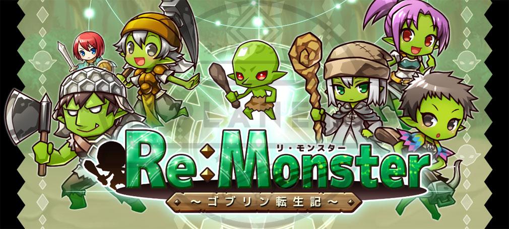 リ・モンスター(Re:Monster) ~ゴブリン転生記~ PC メインイメージ