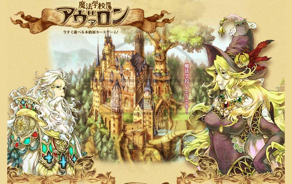 魔法学校アヴァロン ゲームイメージ