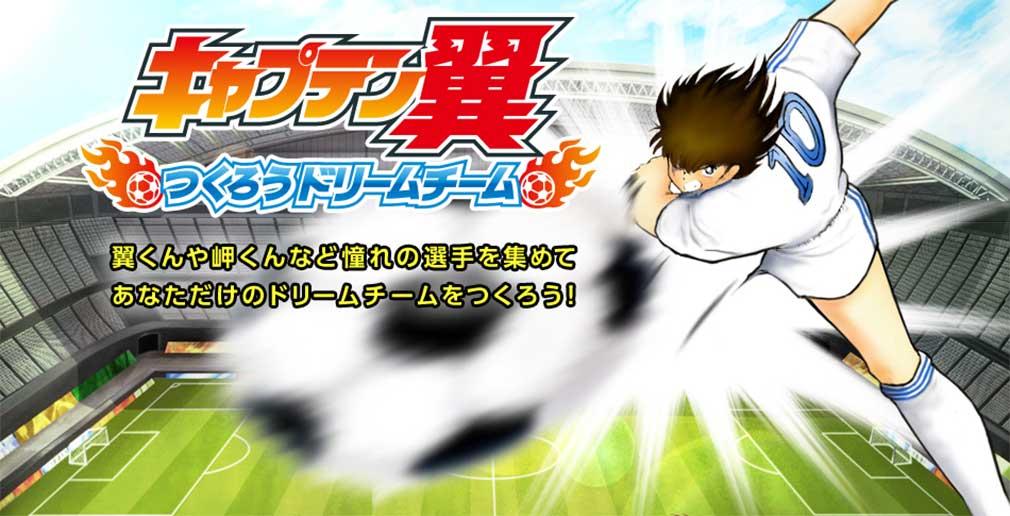 キャプテン翼~つくろうドリームチーム~ ゲームイメージ