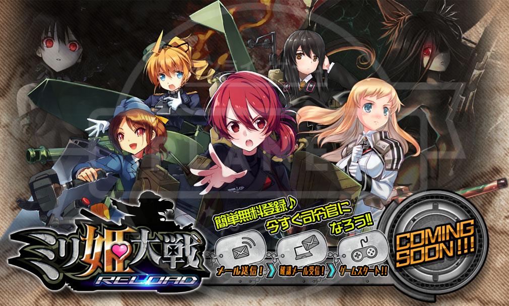 ミリ姫大戦リロード メインイメージ