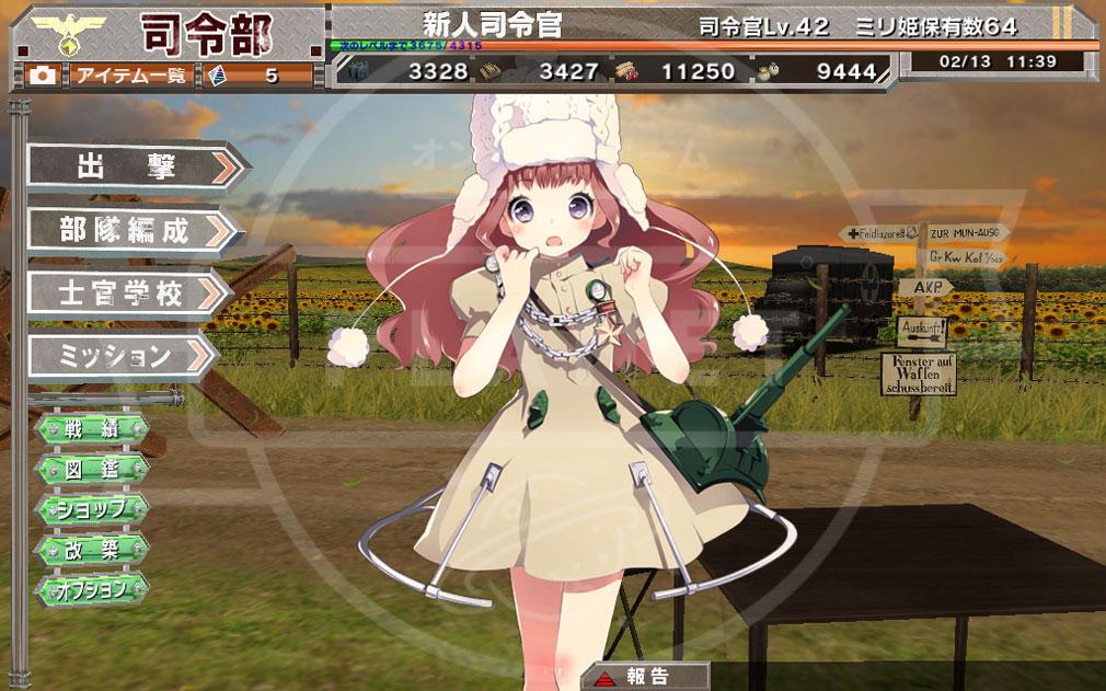 ミリ姫大戦 旧ホーム画面