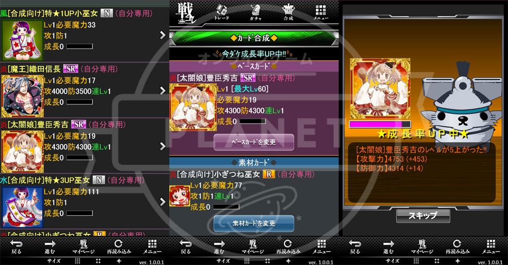 戦国コレクション(戦コレ) PC 合成