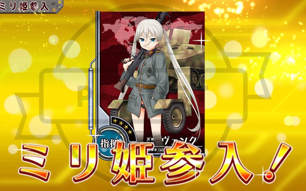 ミリ姫大戦リロード ミリ姫入手画面