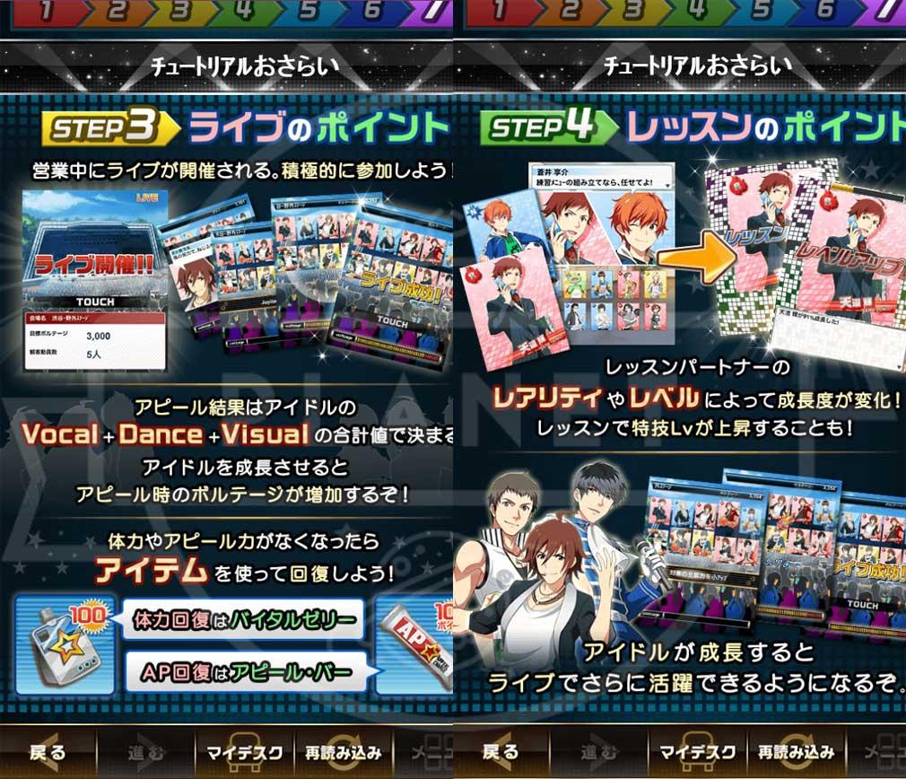 アイドルマスター SideM PC ライブ、レッスン