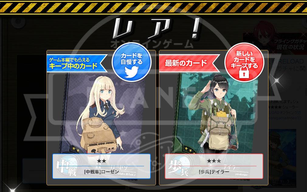 ミリ姫大戦リロード フライングガチャ