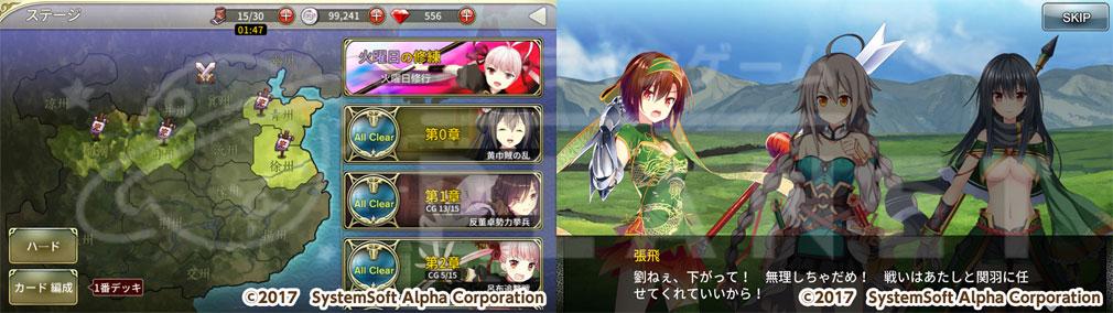 三極姫大戦 PC ストーリー選択