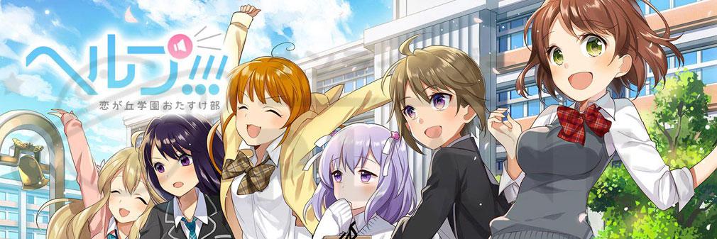 ヘルプ!!!~恋が丘学園おたすけ部 フッターイメージ