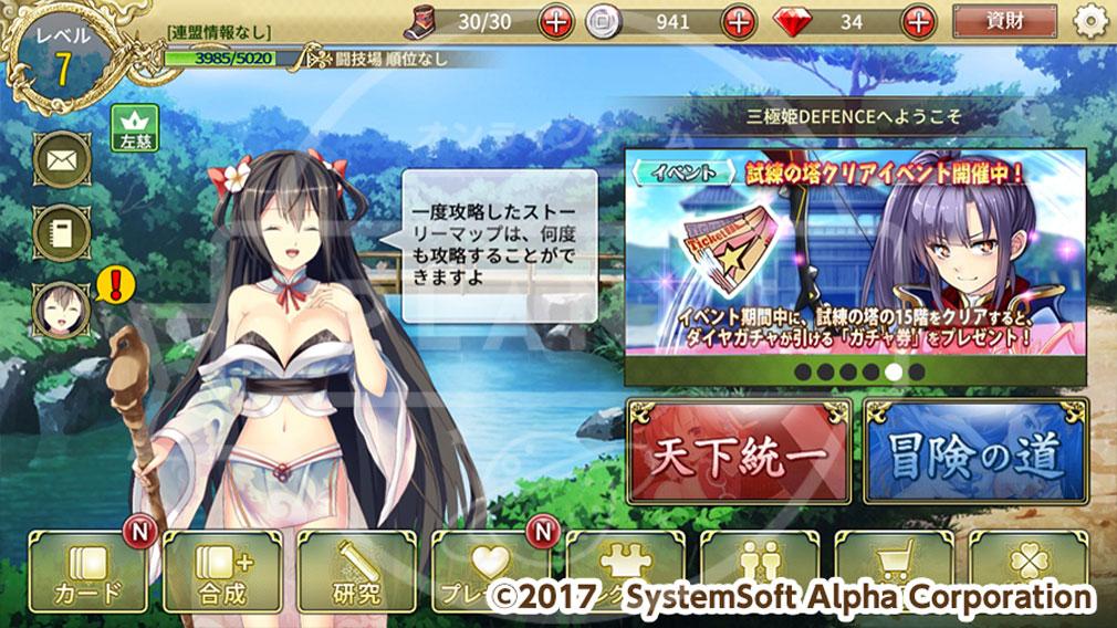 三極姫大戦 PC 拠点(ホーム)