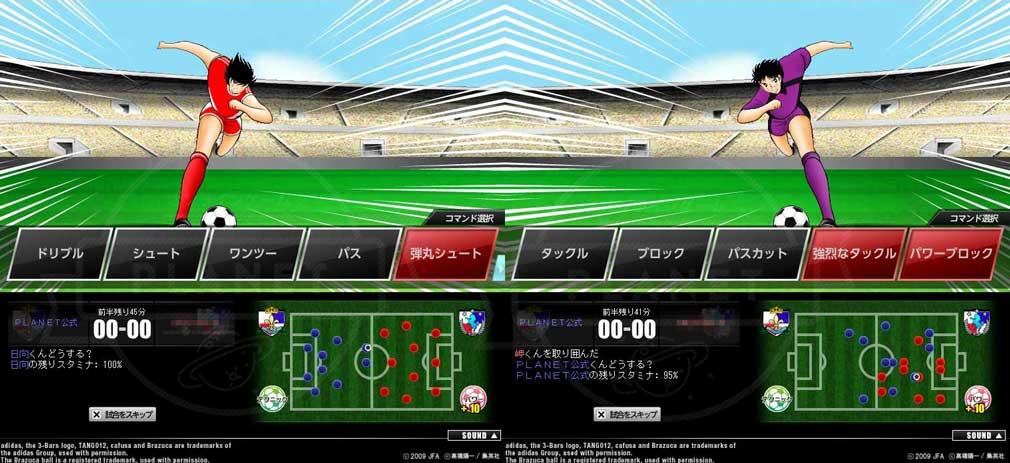 キャプテン翼~つくろうドリームチーム~ コマンド選択の試合システム