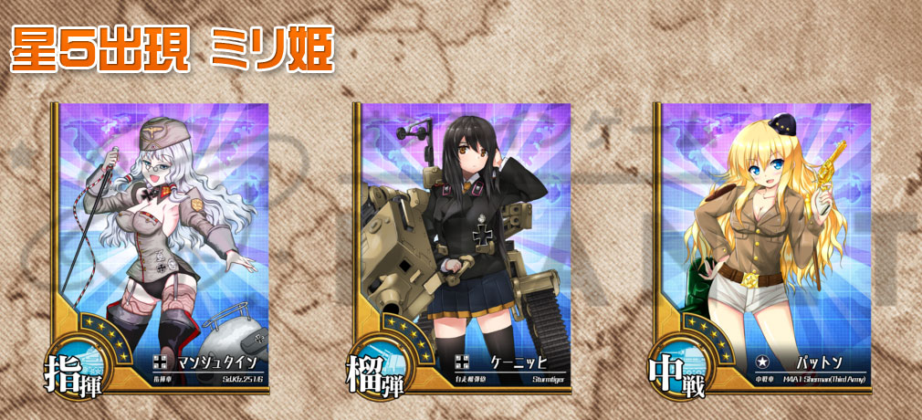 ミリ姫大戦リロード 星5配出ミリ姫