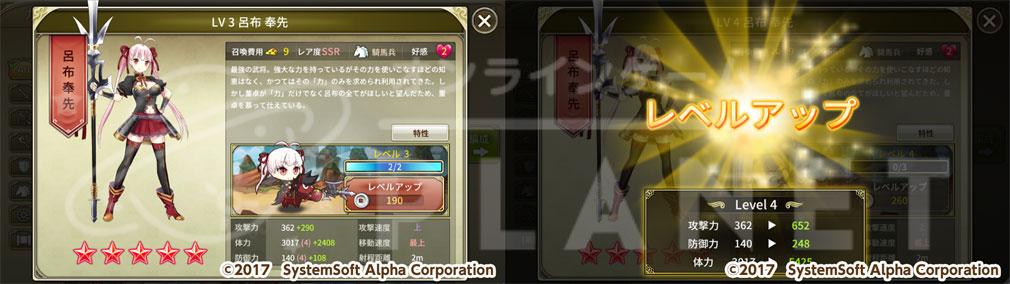 三極姫大戦 PC 武将レベルアップ