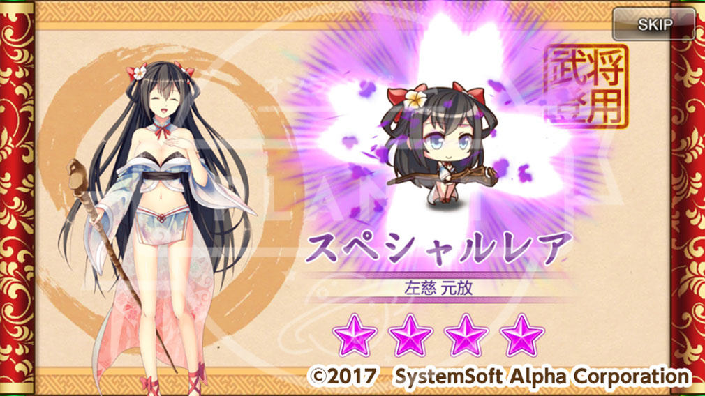 三極姫大戦 PC スペシャルレア武将