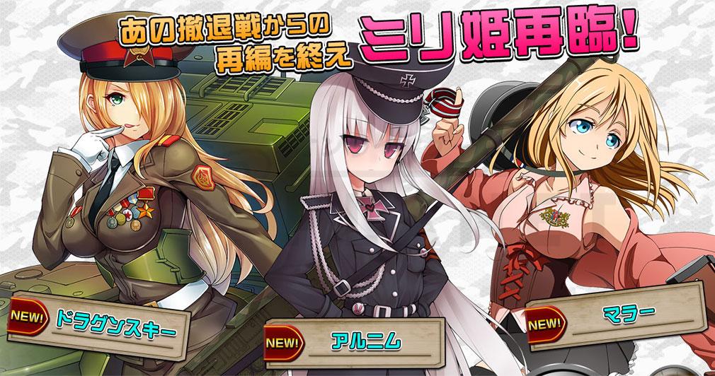 ミリ姫大戦 RELOAD(リロード) 新ミリ姫紹介イメージ