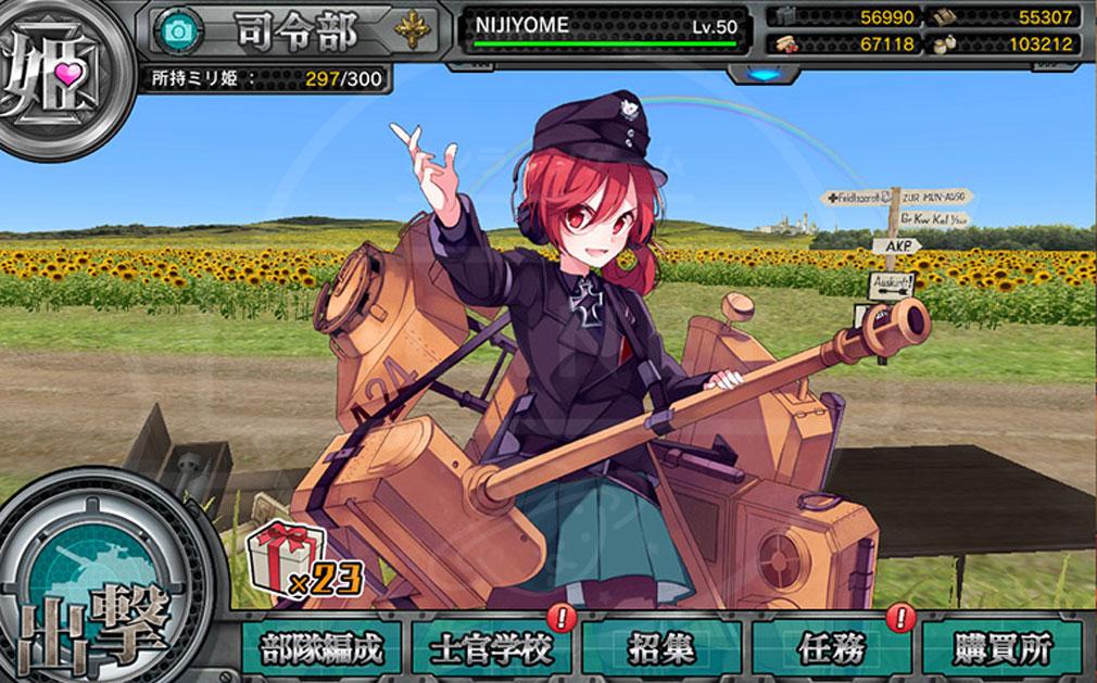 ミリ姫大戦 RELOAD(リロード) ホーム画面