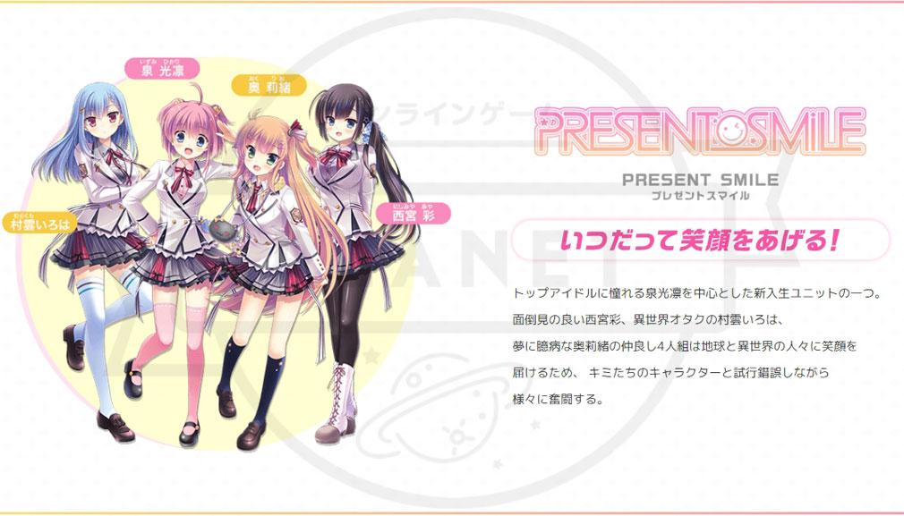 ヒロイックソングス(ヒロウタ) PRESENT SMiLE(プレゼントスマイル)