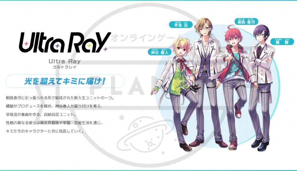 ヒロイックソングス(ヒロウタ) Ultra Ray(ウルトラレイ)