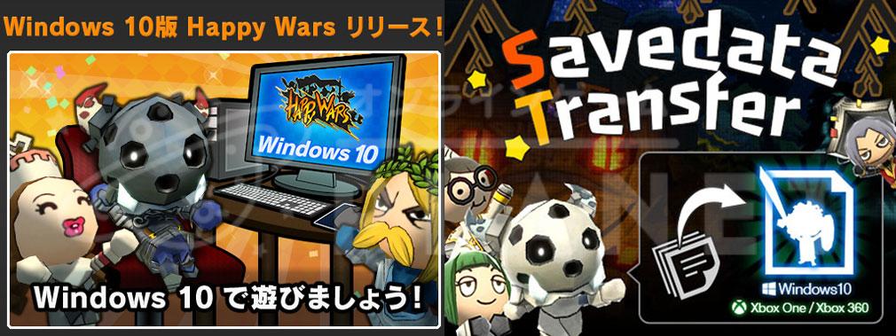 Happy Wars(ハッピーウォーズ)Win10版 Widows10版リリース