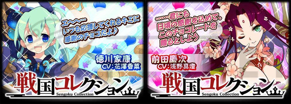 戦国コレクション(戦コレ) PC 武将カード紹介