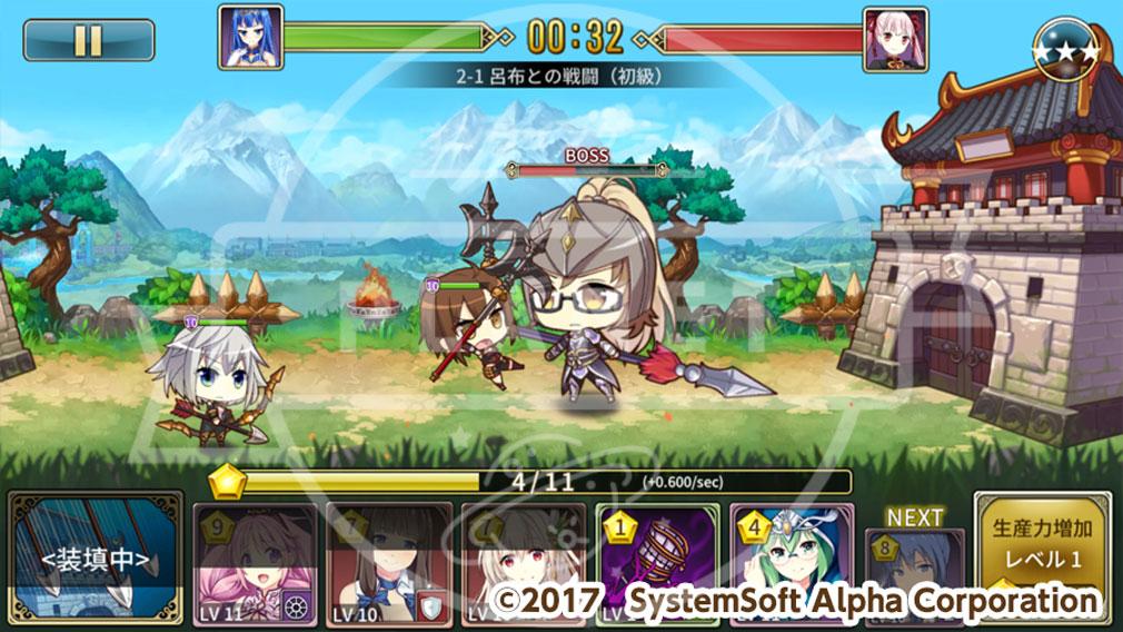 三極姫大戦 PC ラスボスバトル