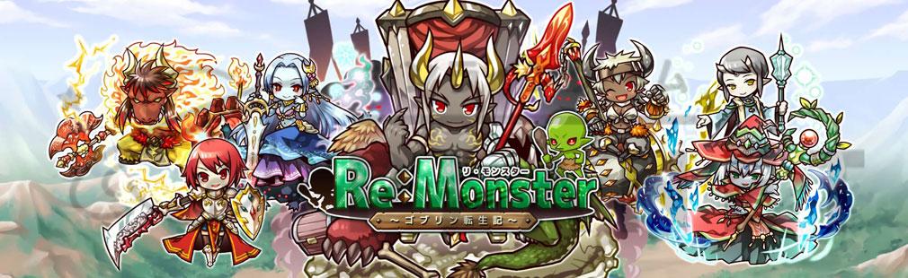 リ・モンスター(Re:Monster) ~ゴブリン転生記~ PC フッターイメージ