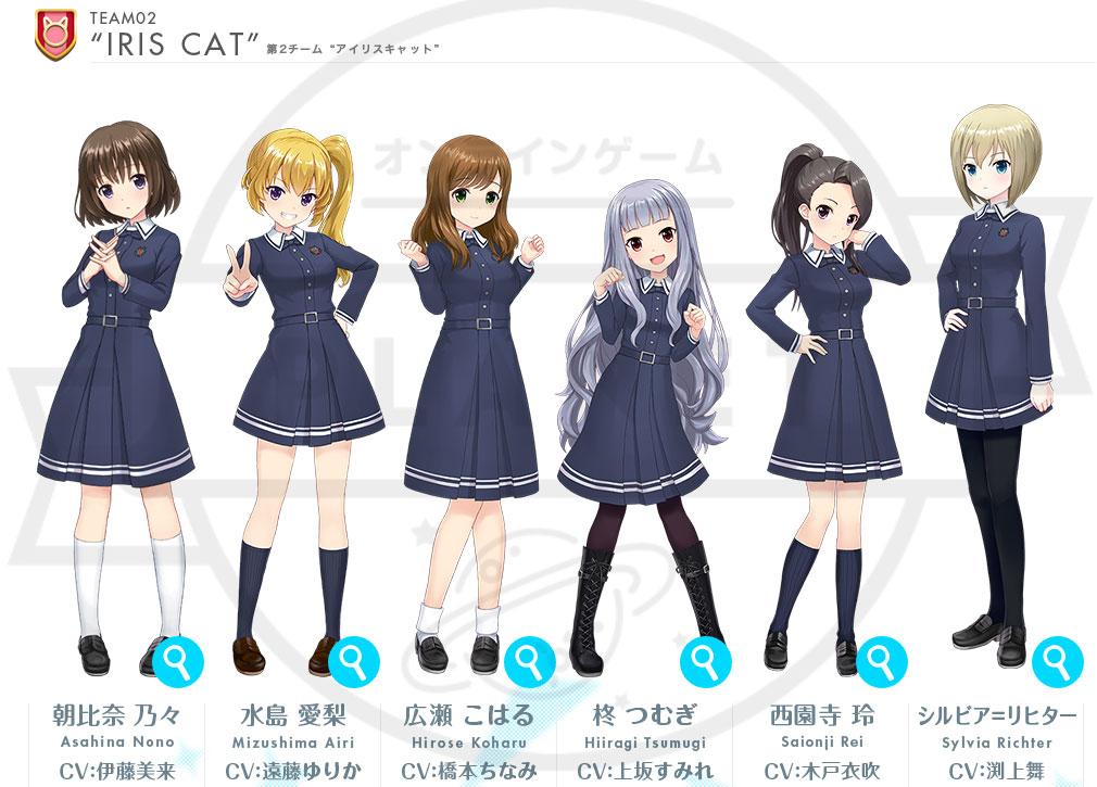 """オルタナティブガールズ(オルガル)PC 第2チーム""""IRIS CAT(アイリスキャット)"""""""