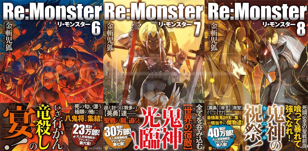 リ・モンスター(Re:Monster) ~ゴブリン転生記~ PC 原作