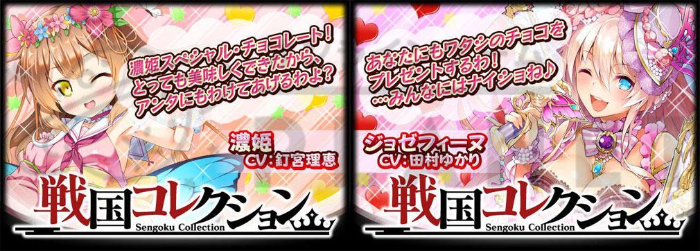 戦国コレクション(戦コレ) PC 偉人、武将カード紹介