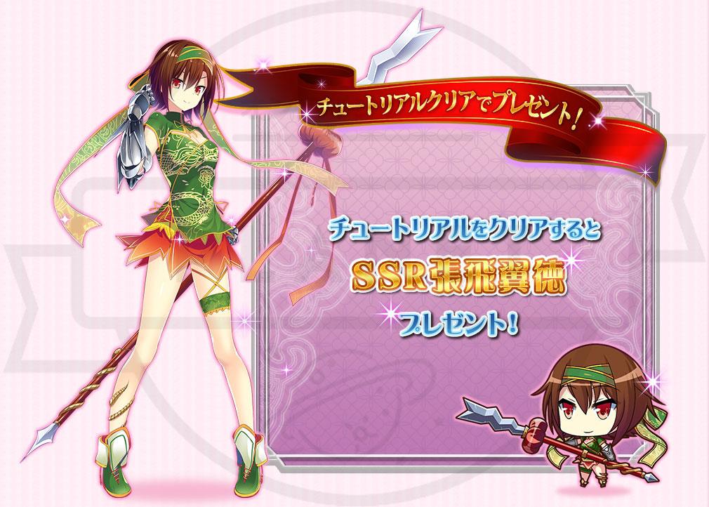 三極姫大戦 PC チュートリアルクリア報酬【SSR張飛翼徳】