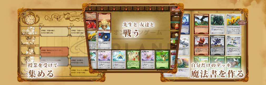 魔法学校アヴァロン ゲームの特徴
