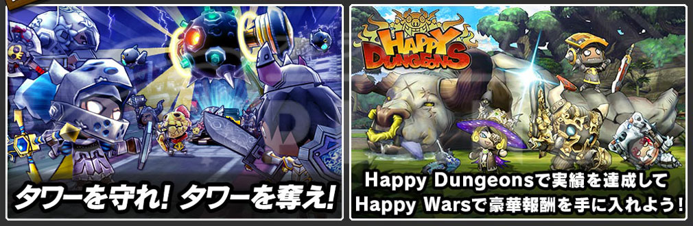 Happy Wars(ハッピーウォーズ)Win10版 概要紹介