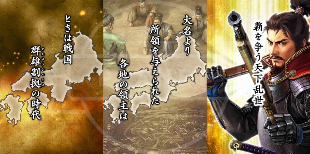 信長の野望 ~俺たちの戦国~ 物語