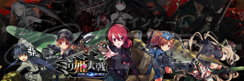ミリ姫大戦リロード フッターイメージ